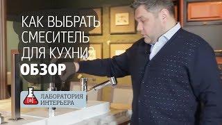 видео 6 лучших смесителей для ванной и кухни