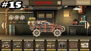 Машины против зомби прохождение игры #15 Earn to Die ерн ту дай 2