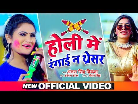 #Video   #Antra Singh Priyanka   होली में रंगाई ना थ्रेसर   Holi Me Rangai Na Tharesar   Holi Song