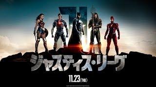 映画『ジャスティス・リーグ』特別映像【HD】2017年11月23日(祝・木)公開 thumbnail