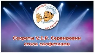 * Мастер-Класс: VIP Сервировка Стола Cалфетками. Украшение стола на день рождения