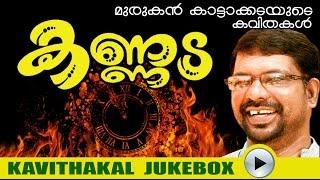 Malayalam Kavithakal | Kannada | Audio Jukebox | Murukan Kattakada  [ മുരുകന് കാട്ടാകട ]