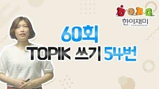 60회 한국어능력시험 기출문제 풀이 쓰기 54번문제, 60th TOPIK2 WRITING 54.