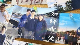 Publication Date: 2019-07-10 | Video Title: 【微電影】《如釋重父》