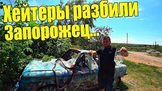 ХЕЙТЕРЫ РАЗБИЛИ ЗАПОРОЖЕЦ! / Виталий Зеленый