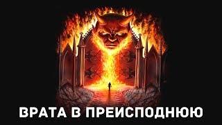 Ученые нашли вход в ад на Земле! ВРАТА В ПРЕИСПОДНЮЮ. Документальный фильм