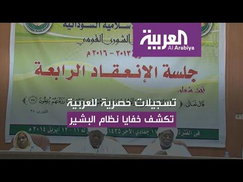 وثائق العربية الأسرار الكبرى كشف خفايا البشير مع الإخوان