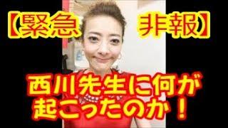 【非報】西川史子が更に激やせ・・「とても心配」 【芸能を中心にホット...