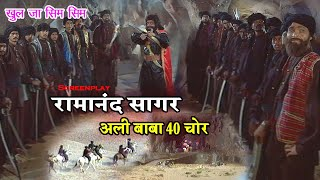 अली बाबा 40 चोर | Sagar जी का Full HD Picture | Ali Baba Chalis Chor | Inside Shakti