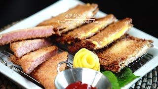 수미네 반찬 어묵치즈까스와 햄까스(Fish Cake Katsu & Ham Katsu) 만들기