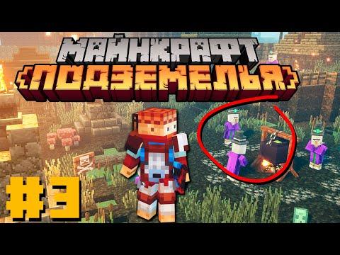 Minecraft Dungeons #3 - Мокрое Болото | Nerkin