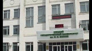 В ЕГУ им. И.А. Бунина завершился приём документов на очную форму обучения