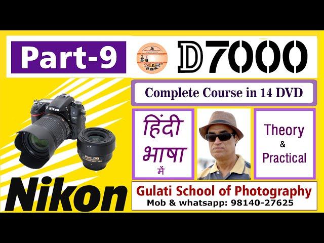 09 DVD | Blur Background in Nikon D7000 Camera | Candid Photography | Dulhan Pose | कोर्स हिंदी में