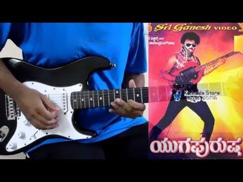Yuga Purusha Easy Guitar Lesson Part I