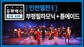 """마음더하기 응원가(加) """"인천열전"""": 부평필하모닉오케스…"""