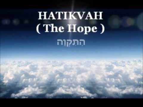 ISRAEL'S National Anthem - HATIKVAH with English and Hebrew lyrics ( Longer version )