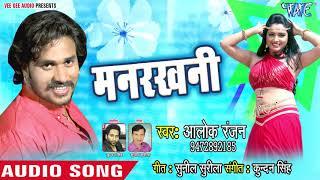 2018 का सुपरहिट लोकगीत - Manrakhni - Alok Ranjan - Duty Chhodi Ke Aaja - Bhojpuri Superhit Lokgeet