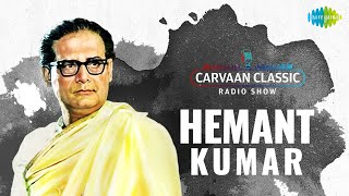 Carvaan Classic Radio Show | Hemant Kumar Special | Hai Apna Dil To Aawara | Beqarar Karke Hamen Yun