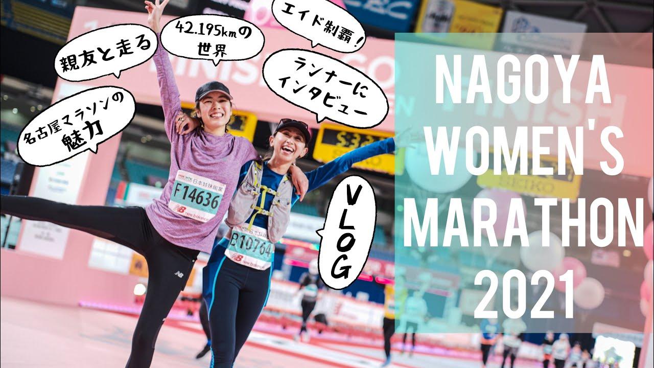 【フルマラソンVLOG】42.195kmの全てをお伝えします!