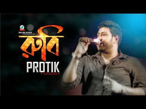 protik-hasan---rubi-|-রুবি---official-music-video---sangeeta