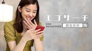 【エゴサ】朝比奈彩で検索したら…本人もびっくり!最後に嬉しいご報告も!【新企画】