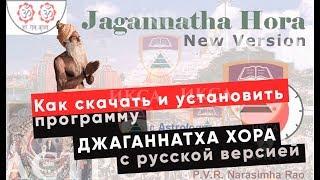 Джаганнатха Хора скачать и как установить (русская версия - подробная инструкция)