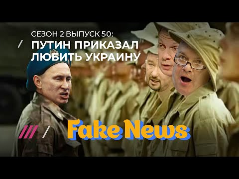 Fake News #50: Фабрика троллей объявила нам войну (и как всегда облажалась)