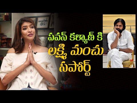 Lakshmi Manchu supports Pawan Kalyan | Janasena Party | Indiaglitz Telugu