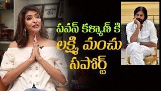 Lakshmi Manchu supports Pawan Kalyan | Janasena Party | #Janasena | #PawanKalyan | Indiaglitz Telugu