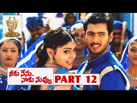 Neeku Nenu Naaku Nuvvu Telugu Full Movie   Part 12   Uday Kiran   Shriya   Suresh Productions