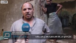 فيديو  عمال مدابغ مجرى العيون: الحكومة بتخرب بيتنا لصالح الكبار