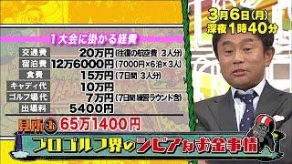 3月6日(月)深夜25:40から放送! 宮司愛海アナが今回の見どころを紹介...