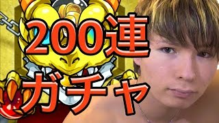 【モンスト】200連ガチャ超獣神祭で引きまくった!0~50編 PDS