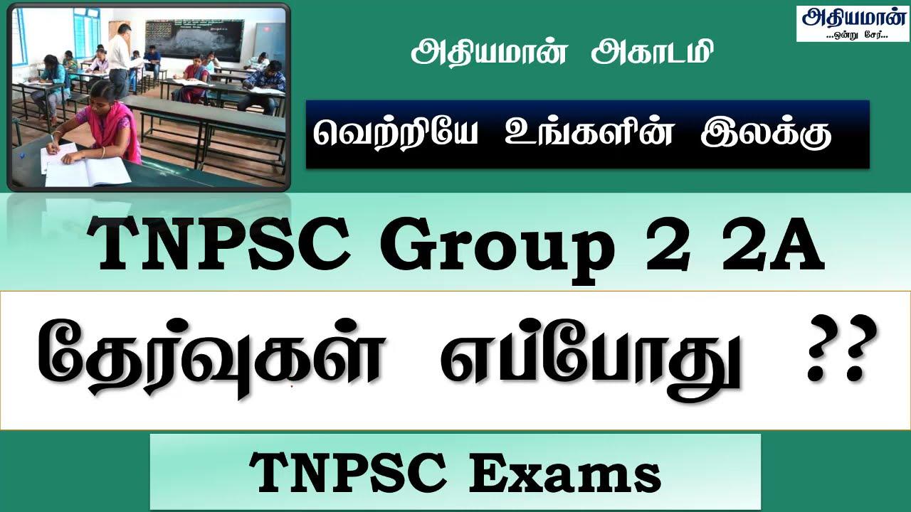 Download TNPSC Group 2 2A தேர்வுகள் எப்போது ?? வெற்றியே உங்களின் இலக்கு