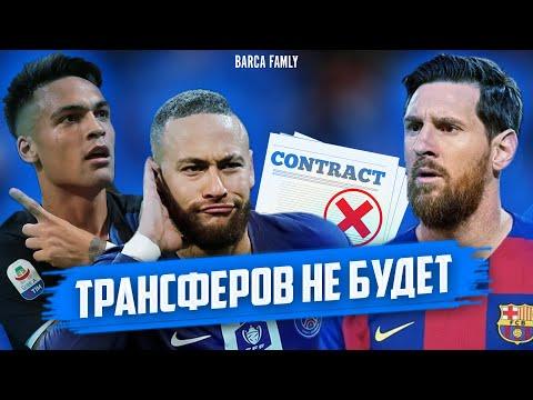 Трансферов не будет | Барселона не сможет купить Неймара и Мартинеса