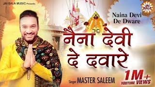 नैना देवी De Dware || Master Saleem || Latest Devi Geet || 2015 Maiya Ji Aa Jao