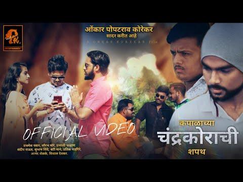 KCS   Official Video   A Onkar Korekar Film   Prathmesh Pawar , Pranali Chavan And Saurabh More