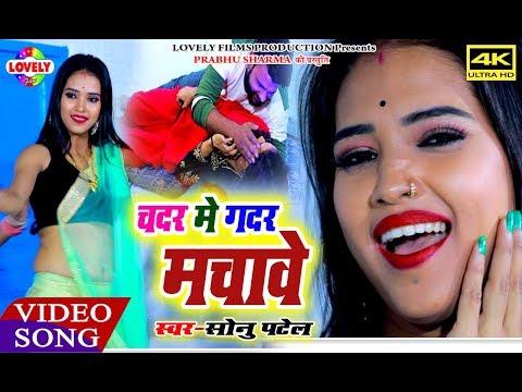 2020 का हिट #VIDEO_SONG //चदर में ग़दर माचवे//Sonu Patel//Chadar Me Gadar Machawe