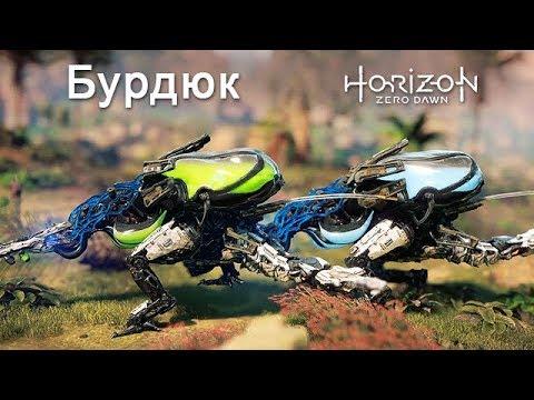 Horizon Zero Dawn / Бурдюк