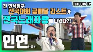 전국대회 금메달리스트가 이렇게 노래를 잘해?