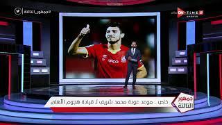 جمهور التالتة - خاص .. موعد عودة محمد شريف لـ قيادة هجوم الأهلي