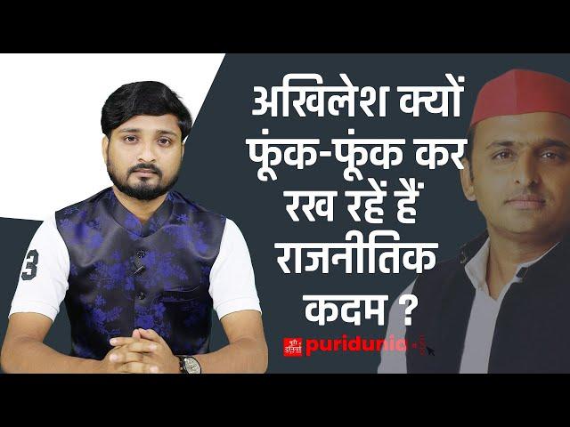 Congress ,BSP का दिया दर्द अखिलेश के लिए बना सबब (puridunia)