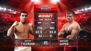 Артур Гусейнов vs. Михаил Царев / Artur Guseinov vs. Mikhail Tsarev
