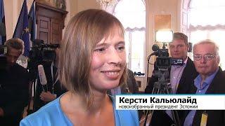Президент Эстонии Керсти Кальюлайд говорит по-русски. Kersti Kaljulaid speak Russian