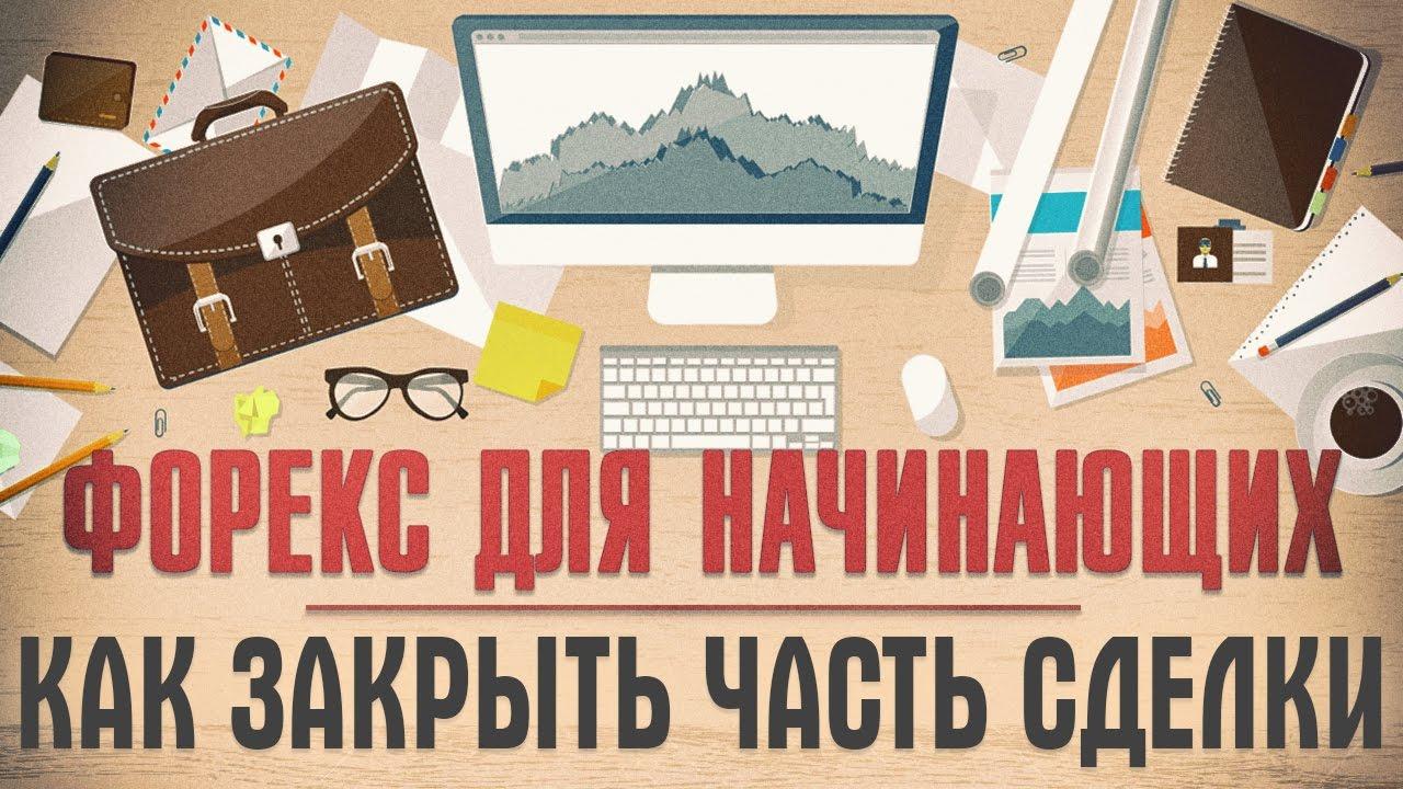 Как закрыть ордер в форексе видео курс российского рубля к доллару форекс онлайн