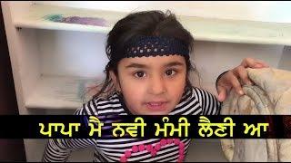 ਨਵੀ ਮੰਮੀ ਲੈਣੀ ਆ | New Mummy Laini aa | Punjabi Funny Video | Latest Sammy Naz Official
