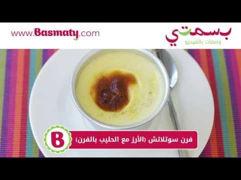 فرن سوتلاتش : وصفة من بسمتي - www.basmaty.com