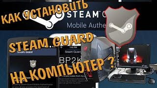 КАК УСТАНОВИТЬ СТИМ ГУАРД НА КОМПЬЮТЕР | УСТАНОВКА STEAM GUARD НА КОМПЬЮТЕР БЕЗ ТЕЛЕФОНА