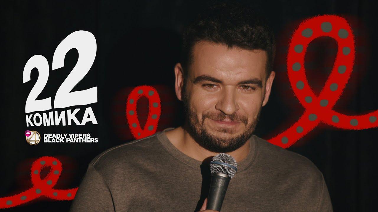 22 Комика. Выпуск №4. Ловкачёв, Лолаева, Киселёв, Калантарян.