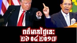 RFA Cambodia Hot News Today , Khmer News Today , morning 26 04 2017 , Neary Khmer